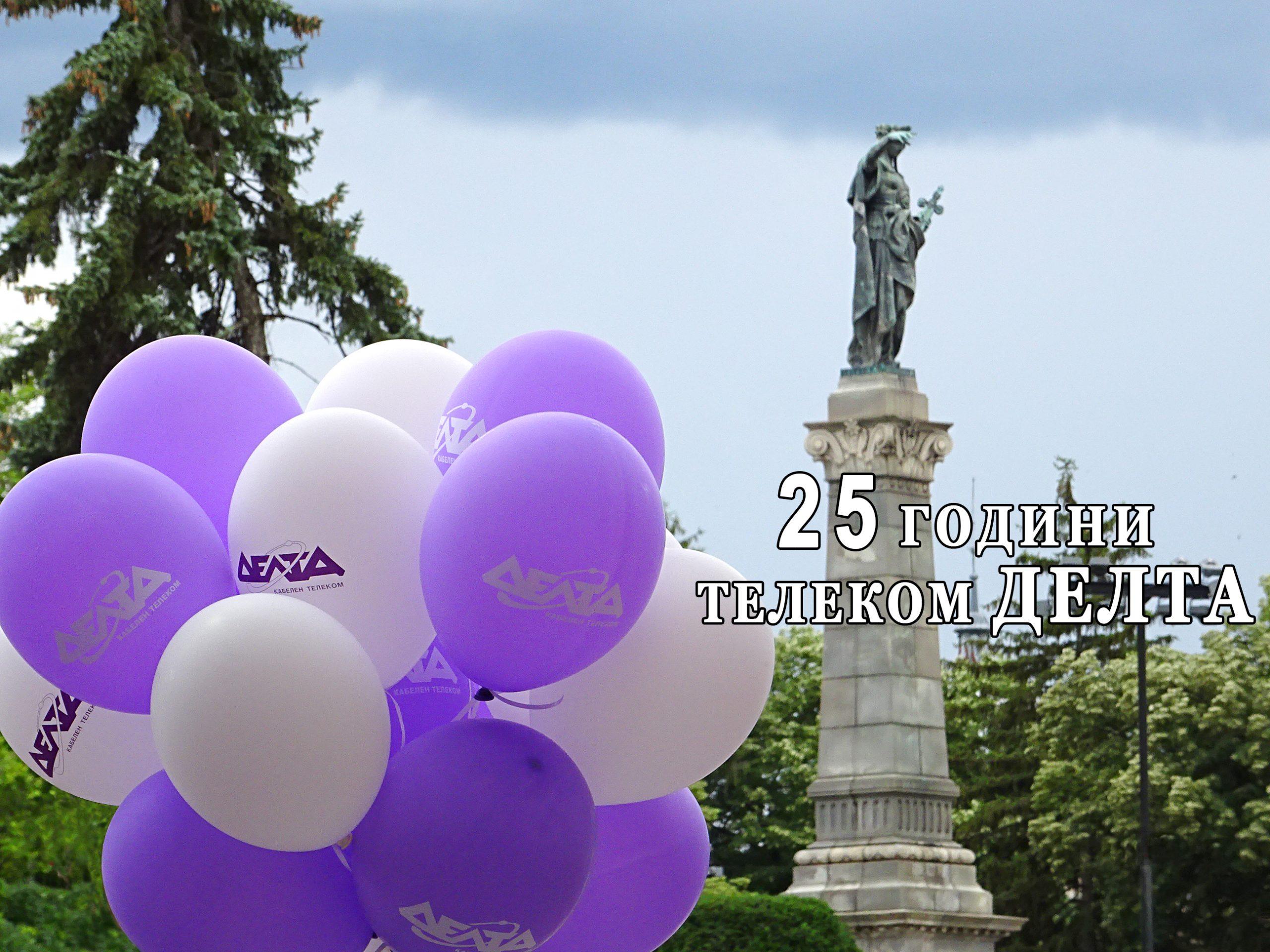 25 години телеком Делта