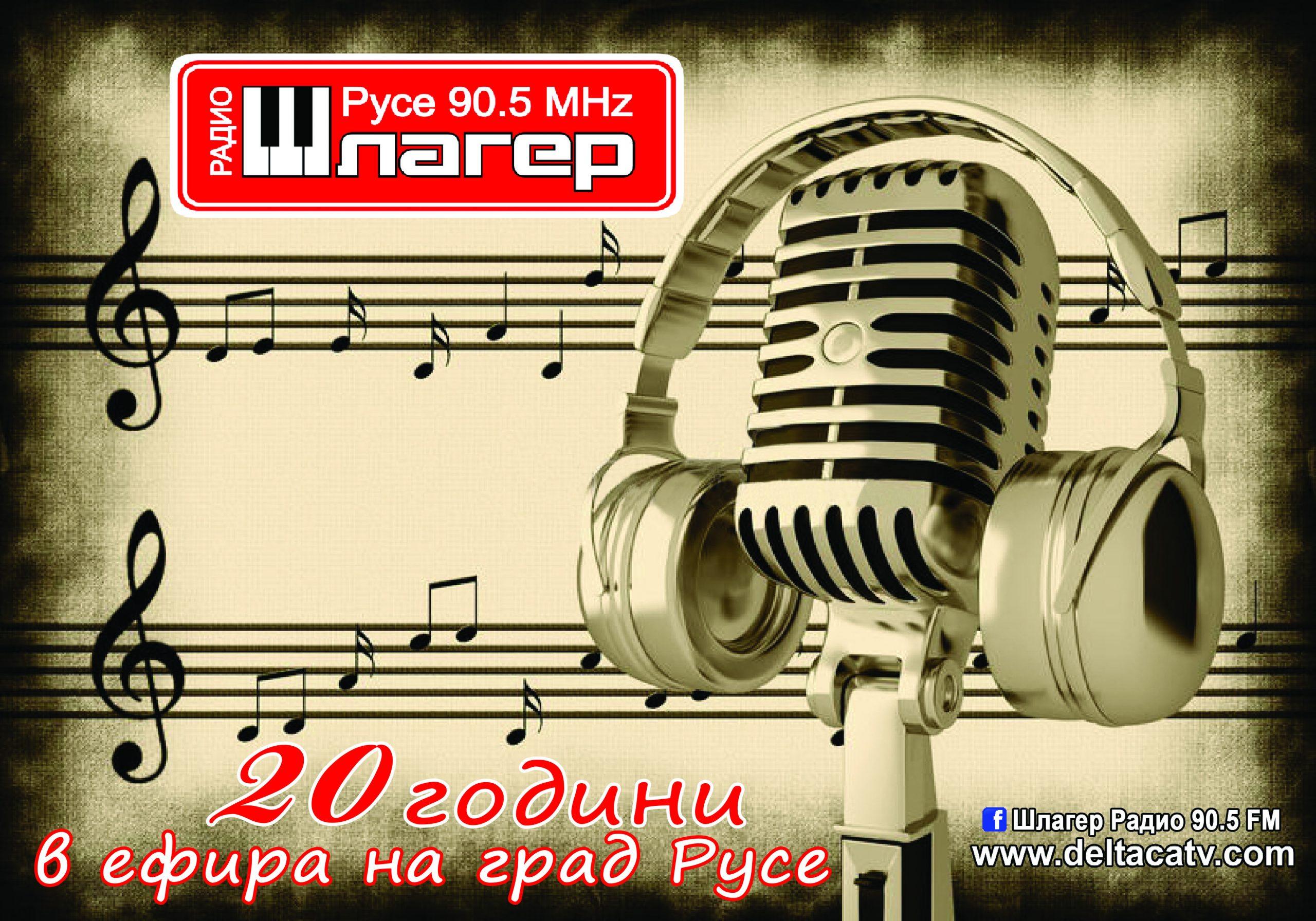 Шлагер Радио