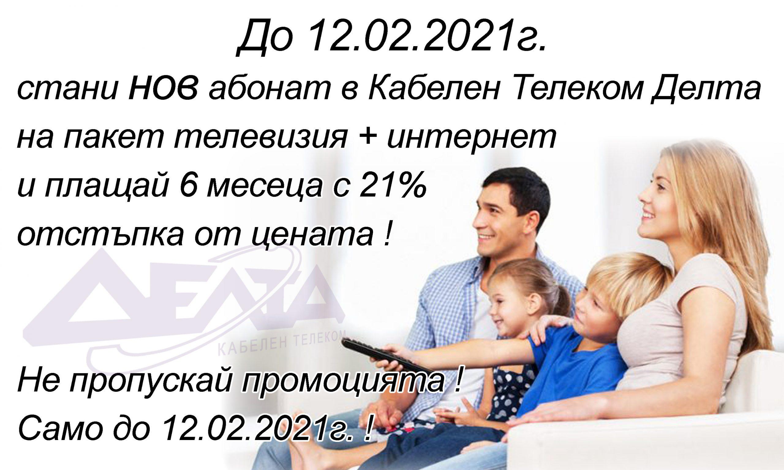 KT DELTA - PROMOCIQ - 12 02 2021